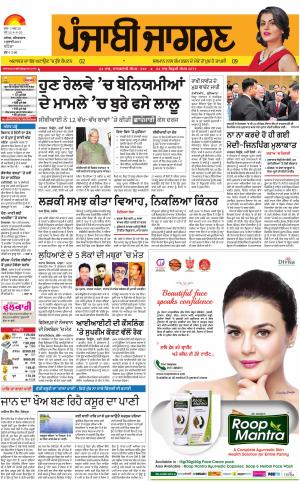 BATHINDA: Punjabi jagran News : 8th July 2017