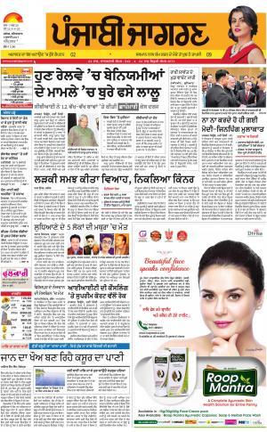Tarantaran: Punjabi jagran News : 8th July 2017
