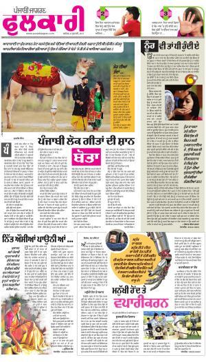 SUPPLEMENT: Punjabi jagran News : 8th July 2017