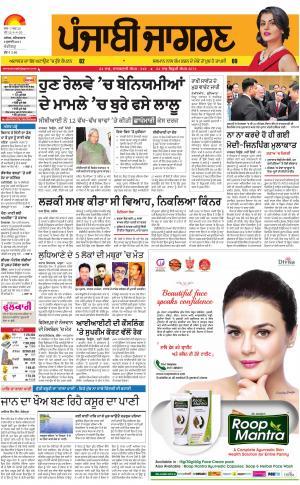 Chandigarh: Punjabi jagran News : 8th July 2017