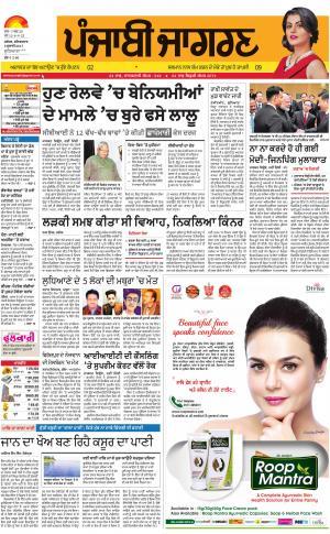 Jagraon: Punjabi jagran News : 8th July 2017