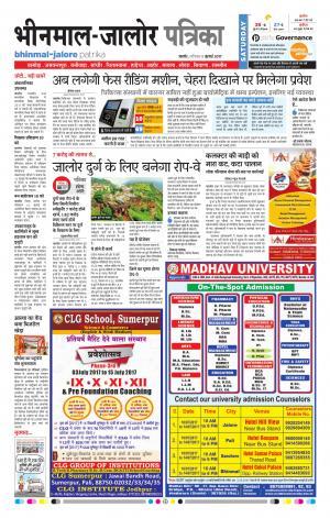 Rajasthan Patrika Bhinmal