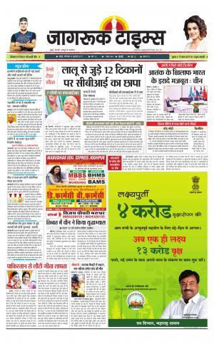 8-July-2017 Epaper Jagruktimes