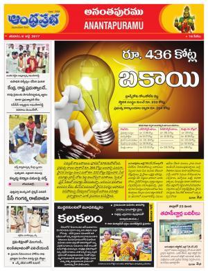 Ananthapuram 08-07-17