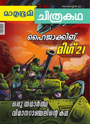 Mathrubhumi Chithrakatha - 2017 August