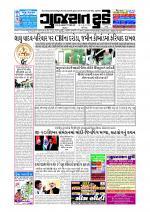 GUJARAT TODAY Epaper