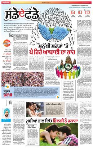 SUPPLEMENT: Punjabi jagran News : 9th July 2017