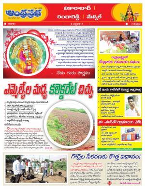 9-7-17 Rangareddy