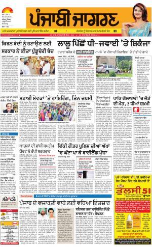 Chandigarh: Punjabi jagran News : 9th July 2017