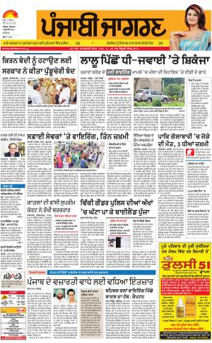 JALANDHAR Dehat: Punjabi jagran News : 9th July 2017