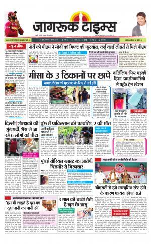 09-Jul-2017 Epaper Jagruktimes