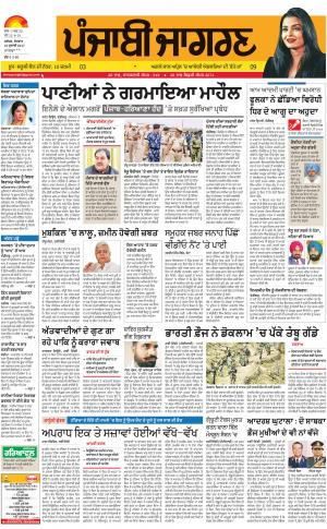MOGA/FARIDKOT/MUKTSAR : Punjabi jagran News : 10th July 2017
