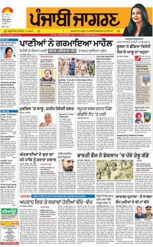 Sangrur\Barnala : Punjabi jagran News : 10th July 2017