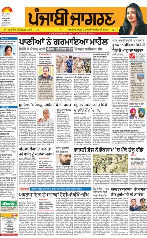 GURDASPUR : Punjabi jagran News : 10th July 2017
