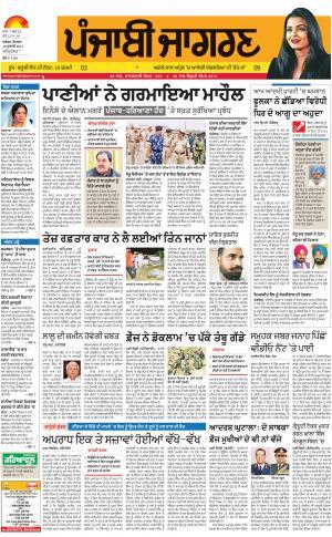 Tarantaran : Punjabi jagran News : 10th July 2017