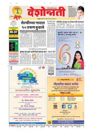 10th Jul Nagpur Main