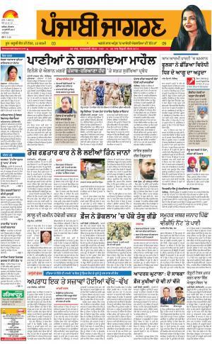 JALANDHAR : Punjabi jagran News : 10th July 2017