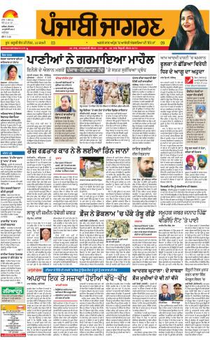 JALANDHAR Dehat : Punjabi jagran News : 10th July 2017