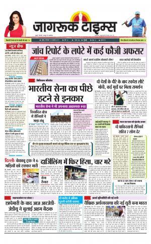 10-July-2017 Epaper Jagruktimes
