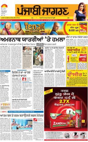 AMRITSAR : Punjabi jagran News : 11th July 2017