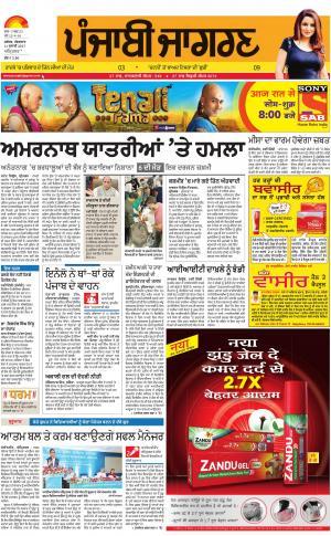 Tarantaran : Punjabi jagran News : 11th July 2017