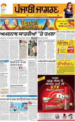 Chandigarh : Punjabi jagran News : 11th July 2017