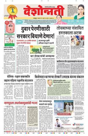 11th Jul Nagpur Main