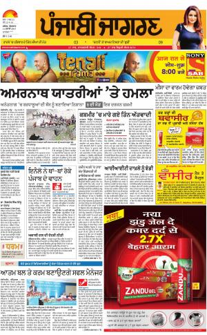 MOGA/FARIDKOT/MUKTSAR: Punjabi jagran News : 11th July 2017