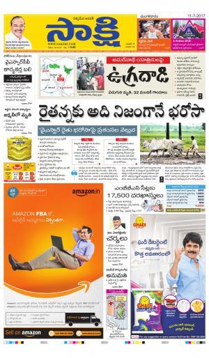 Sakshi Telugu Daily Andhra Pradesh, Tue, 11 Jul 17