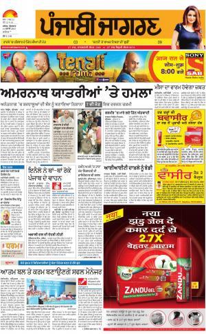 KAPURTHALA : Punjabi jagran News : 11th July 2017