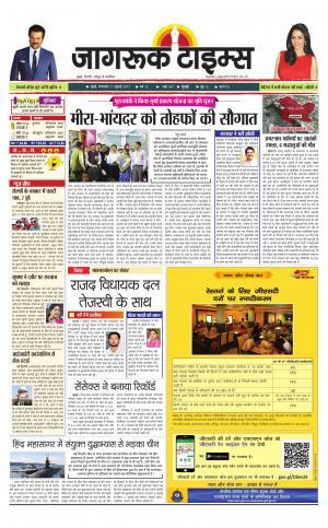 11-July-2017 Epaper Jagruktimes