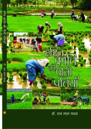 HARIT KRANTI KI PILI PATIYA (Hindi)
