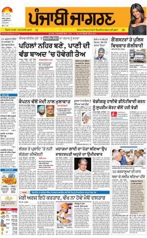 AMRITSAR: Punjabi jagran News : 12th July 2017