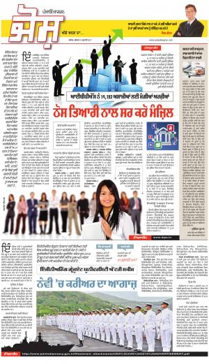SUPPLEMENT: Punjabi jagran News : 12th July 2017