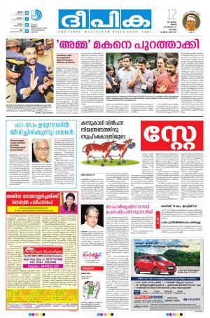 Deepika 12 July 2017