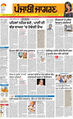 JALANDHAR Dehat: Punjabi jagran News : 12th July 2017