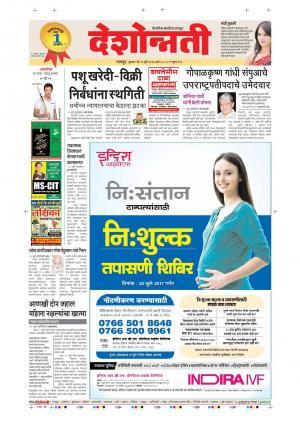 12th Jul Nagpur Main