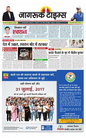 12-July-2017 Epaper Jagruktimes