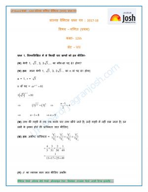 UP Board Class 12 Mathematics Solved Practice Paper First Set-VII