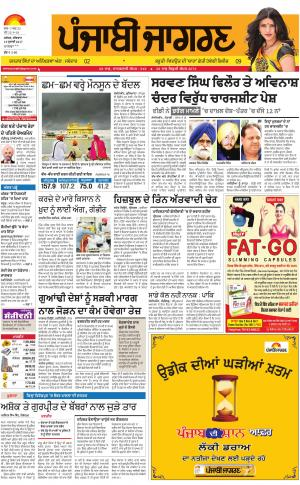 MOGA/FARIDKOT/MUKTSAR: Punjabi jagran News : 13th July 2017