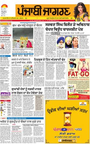 AMRITSAR: Punjabi jagran News : 13th July 2017