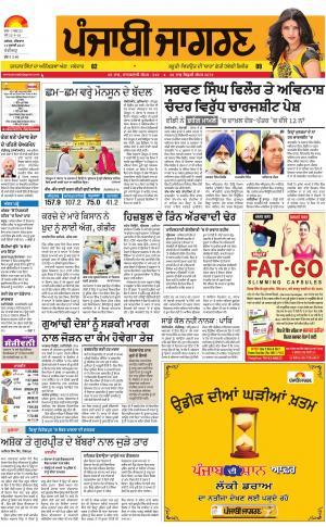 Chandigarh: Punjabi jagran News : 13th July 2017