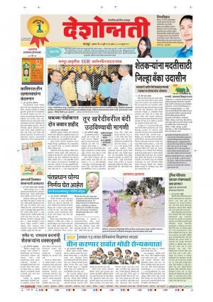 13th Jul Nagpur Main