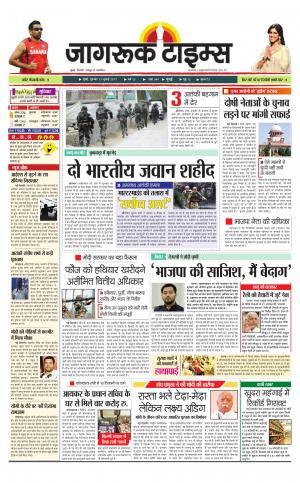 13-July-2017 Epaper Jagruktimes