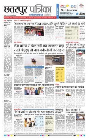 Chhatarpur Patrika