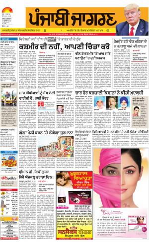 MOGA/FARIDKOT/MUKTSAR: Punjabi jagran News : 14th July 2017