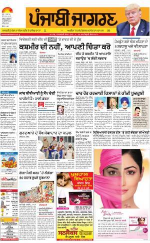 AMRITSAR: Punjabi jagran News : 14th July 2017