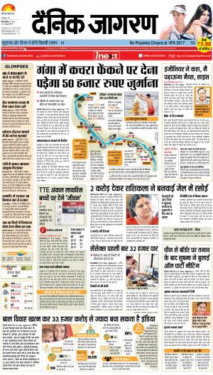 Bareilly Hindi ePaper, Bareilly Hindi Newspaper - InextLive