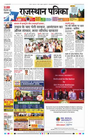 Alwar City Rajasthan Patrika
