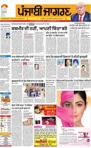 JALANDHAR: Punjabi jagran News : 14th July 2017